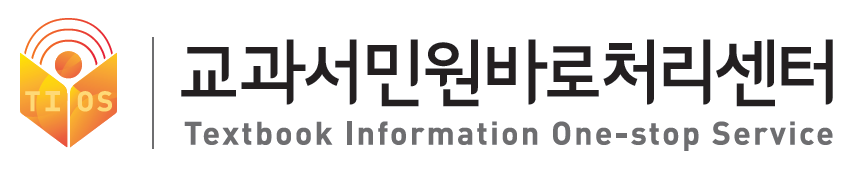 교과서민원바로처리센터 Textbook information One-stop Service
